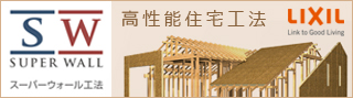 スーパーウォール工法 高性能住宅工法 LIXIL