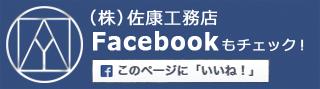 株式会社 佐康工務店 facebook